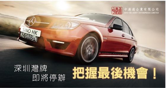 中港通企業有限公司 SINO-HK J0INT ENTERPRISES LIMITED SINO HK Z-0888歳 深圳灣牌 即將停辦把握最後機會!,Land vehicle,Vehicle,Car,Luxury vehicle,Alloy wheel
