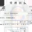 受理回 03 NKON- 知书》240元在,行10,Text,Label,